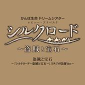 盗賊と宝石(スタジオ収録Ver.)