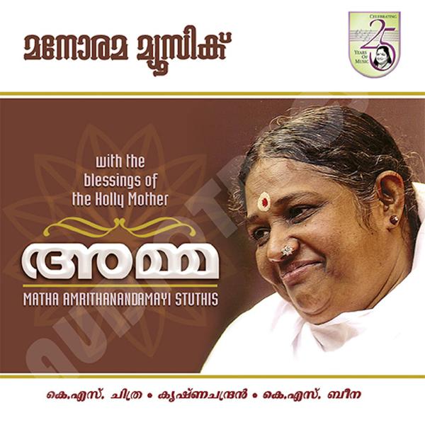 Amma by K S Chitra, K S Beena & Krishnachandran