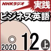 NHK 実践ビジネス英語 2020年12月号 上