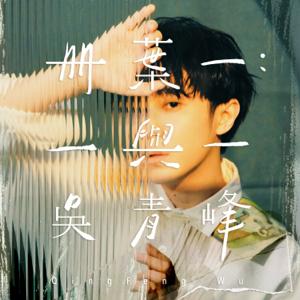 吳青峰 - 冊葉一 : 一與一