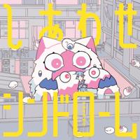 ナナヲアカリ - シアワセシンドローム artwork