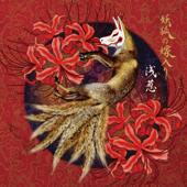[Download] 妖狐の嫁入り MP3