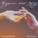 Stas Mikhaylov & Artik & Asti - Возьми мою руку
