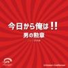 男の勲章 今日から俺は!! 主題歌(バック演奏編) - Single ジャケット画像