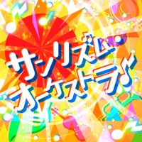 サンリズム・オーケストラ♪ (Brand New Ver.)