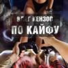 Олег Кензов - По кайфу обложка