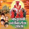 Banusaathi Khandoba Yeda Jhala Shri Khanderayachi Bhakti Geete