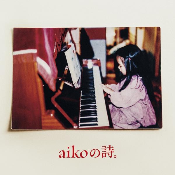 Aiko - Straw