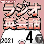 NHK ラジオ英会話 2021年4月号 下