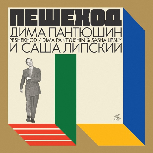 Peshekhod by Дима Пантюшин & Sasha Lipsky