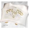 Shabbos Nachas (feat. Yiddish Nachas) - Moshy Kraus