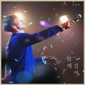 Better Together - Seo In Guk