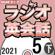 NHK ラジオ英会話 2021年5月号 下 - 大西 泰斗