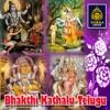 Bhakthi Kathalu Telugu Devine stories