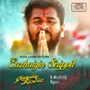 Eazhaiyin Sirippil (Original Motion Picture Soundtrack)
