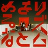 Rhythm o Tomeruna - Single ジャケット写真