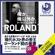 【ROLAND朗読】俺か、俺以外か。ローランドという生き方(特典付) - Roland