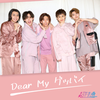 Dear My グッバイ