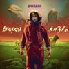 Дима Билан - Она моя обложка