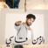 Al Zaman Qaasi - Mohammed Saif