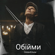 Обійми (Ремікс) - Okean Elzy