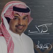 Kathaab - Rashed Al Majid - Rashed Al Majid