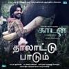 Thaalaattu Paadum From Kaadan Single