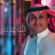 Allah Aleek - Abdul Majeed Abdullah