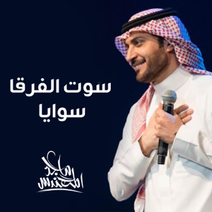 Majid Almohandis - Sawait Alforqa Sawaya