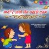Aayo Re Aayo Din Rakhadi Punam Single