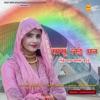 Bahu Jamindar Ki Mewati feat Afsana Khan Single