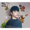 Seo In Guk - Seasons of the Heart (Instrumental) ilustración