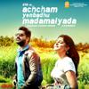 A. R. Rahman, Sid Sriram, Aaryan Dinesh Kanagaratnam & Aparna Narayanan - Thalli Pogathey artwork