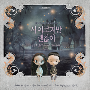 Elaine, GA EUN & Kim Ki Won - It's Okay to Not Be Okay (Original Television Soundtrack) Special Track, Vol. 1 - EP