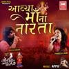 Aavya Maa Na Norta Single