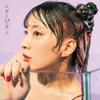 Nigami 17th birthday!! O - EP by ニガミ17才