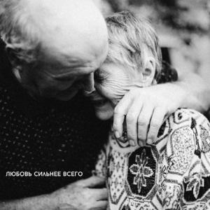 Екатерина Яшникова - Любовь сильнее всего