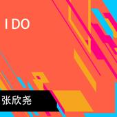 Free Download I Do (伴奏).mp3