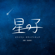 "Hiroko Sebu - ""Under the Stars"" (Original Soundtrack)"