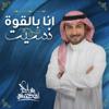Ana Belqowah Nseet - Majid Almohandis mp3
