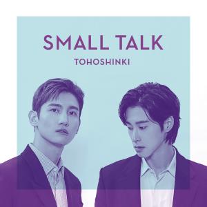 東方神起 - Small Talk