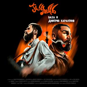 Jah Khalib - На своём вайбе feat. Гуф