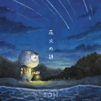 花火の詩 - EP
