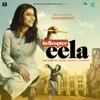 Helicopter Eela Original Motion Picture Soundtrack
