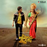 Girishh Gopalakrishnan - Ammoru Thalli (Original Motion Picture Soundtrack)