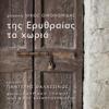 Nikos Oikonomidis & Padelis Thalassinos - Της Ερυθραίας Τα Χωριά (feat. Κυριακή Σπανού) artwork