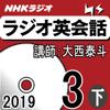 大西泰斗 - NHK ラジオ英会話 2019年3月号(下) アートワーク