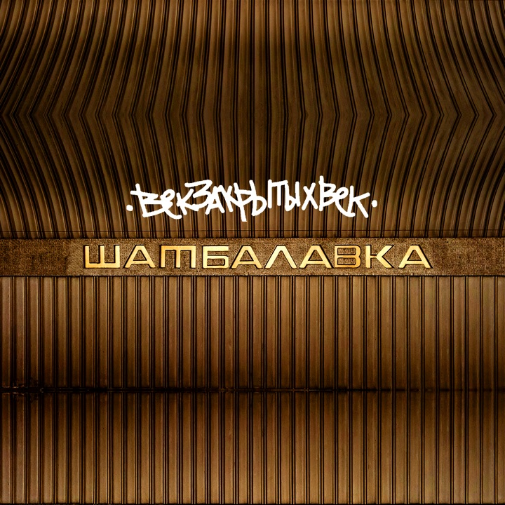 Шамбалавка by