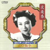 Showa O Kazatta Meikashu Tachi Vol. 12 - Yeah Lei Shang - Yoshiko Yamaguchi