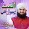 Ulfat Rasool Ki